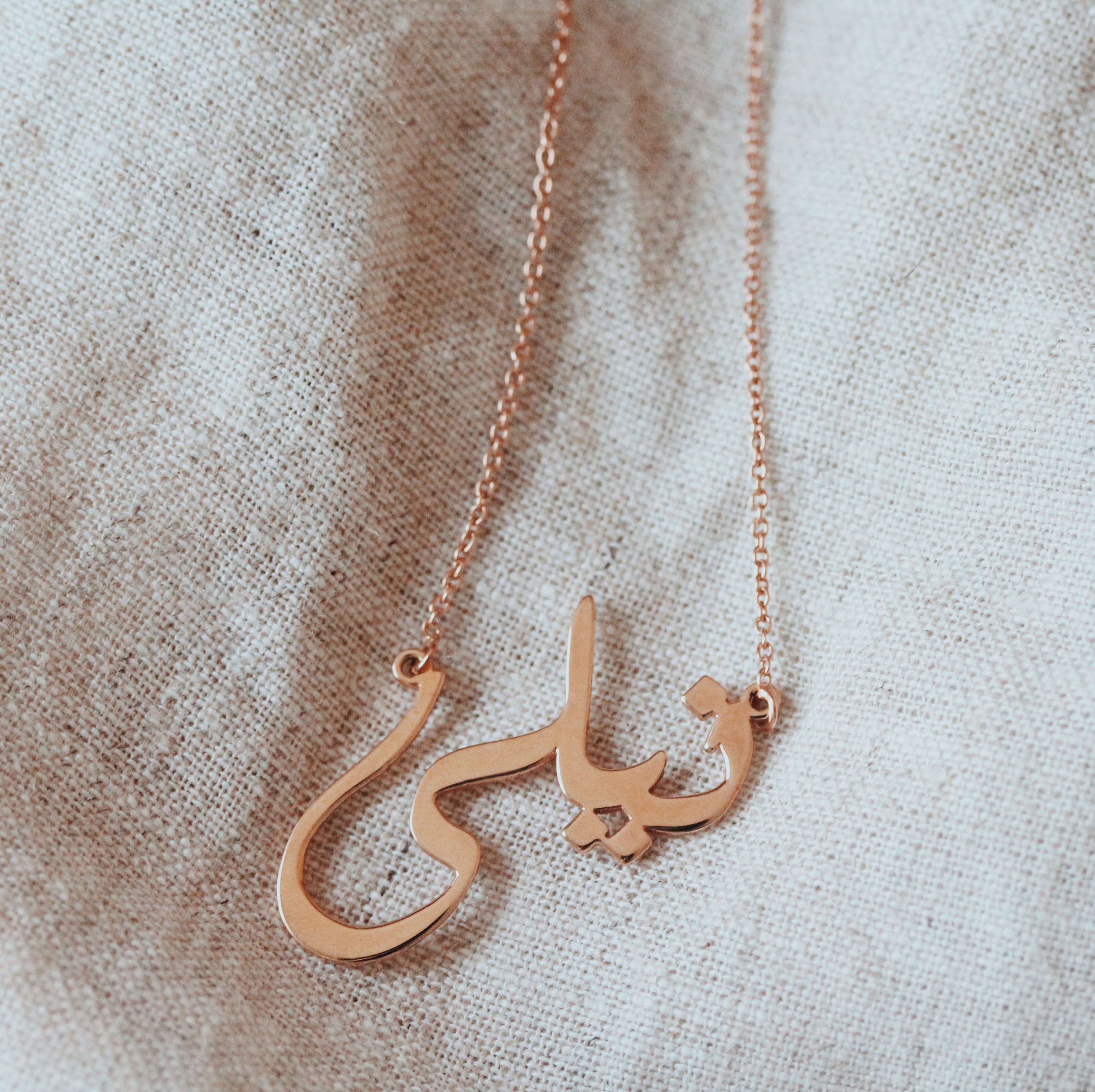 "ROUND Calligraphy Arabic Name Necklace ""Neyla"""