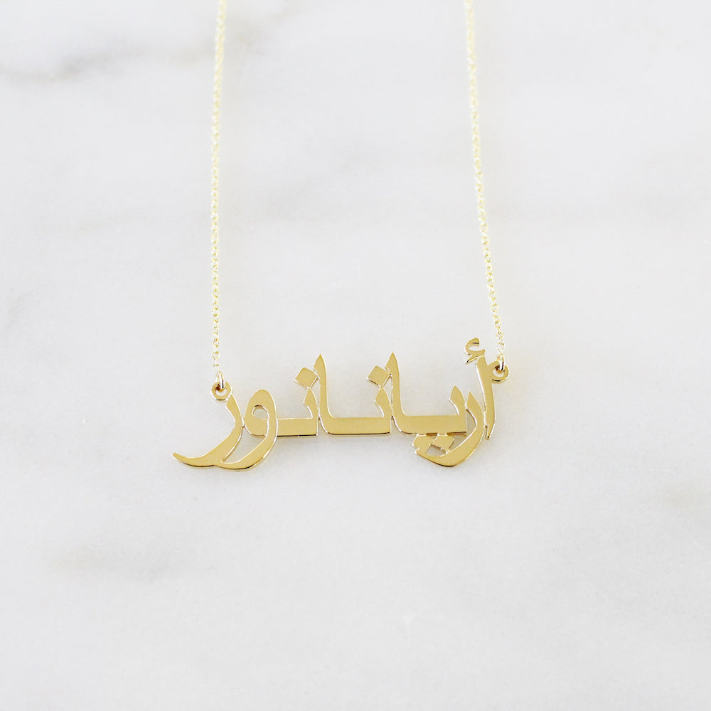 PRINT Calligraphy Persian/Arabic Nameplate Necklace