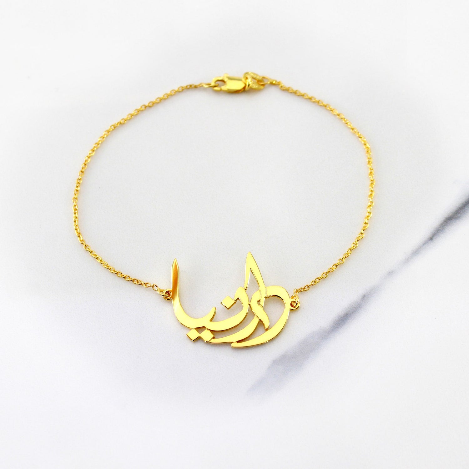 Persian or Arabic Name Bracelet - SCRIPT Calligraphy