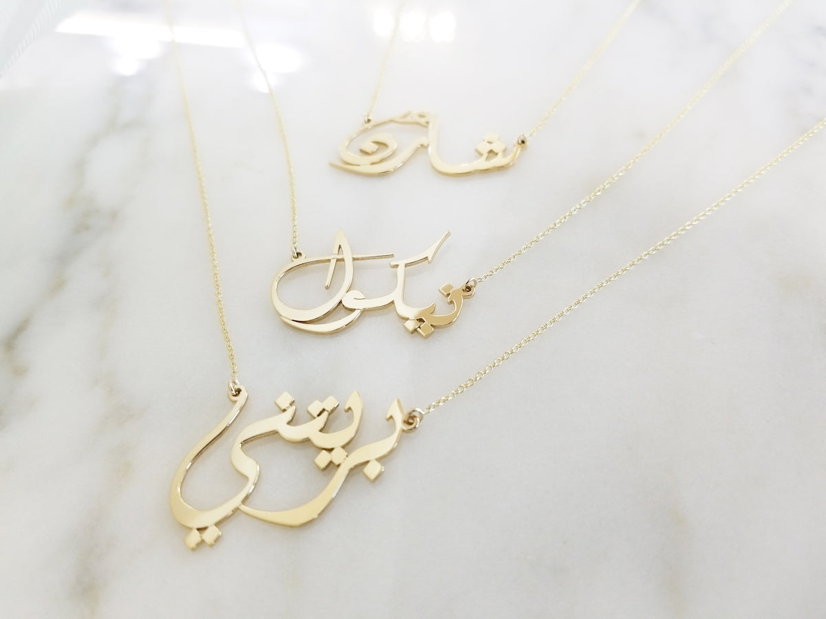 Kimiya Jewelers Script/Calligraphy Persian/Arabic Nameplate Necklace