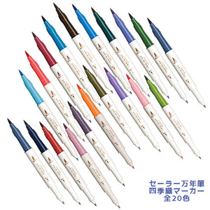 Sailor Shikiori Twin Head Brush Pen (20 individual colours)