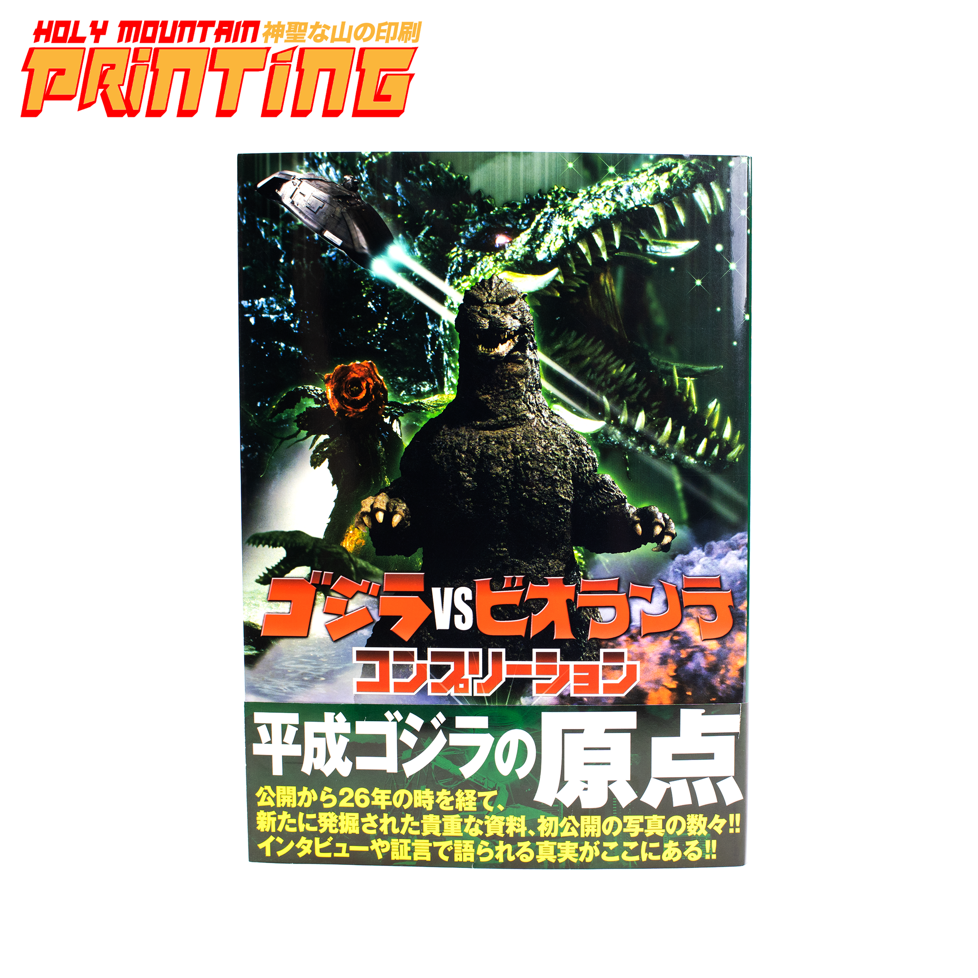 HOBBY JAPAN - GODZILLA VS BIOLLANTE COMPLETION