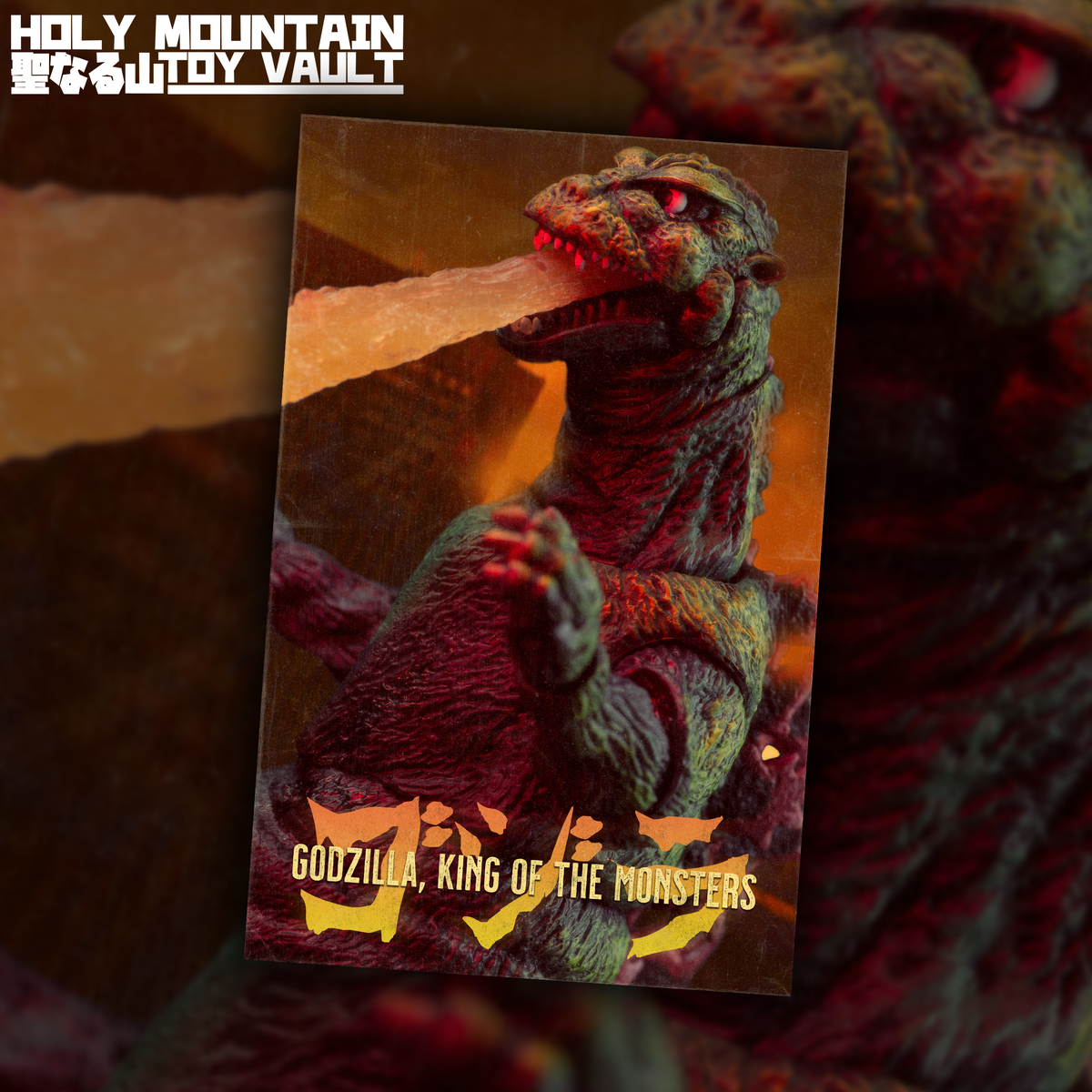 KING OF THE MONSTERS - TOY VAULT PHOTO PRINT