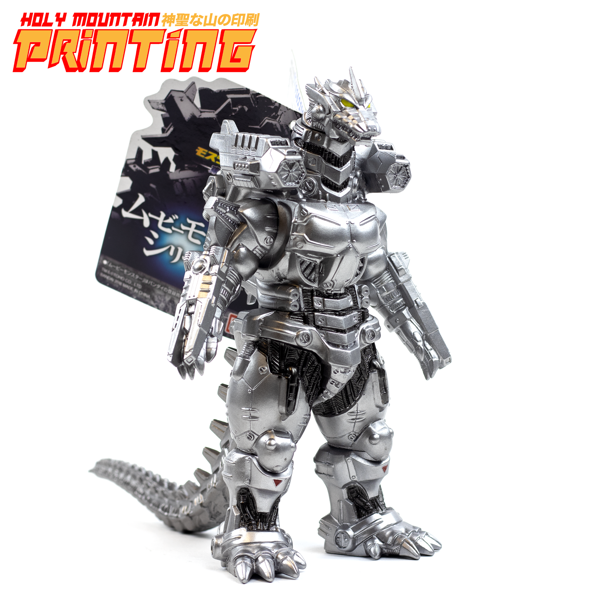BANDAI - MOVIE MONSTER SERIES: MECHA GODZILLA 2004 (FULL WEAPON) FIGURE