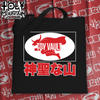 "TOY VAULT ""BULLVAULT"" TOTE BAG"