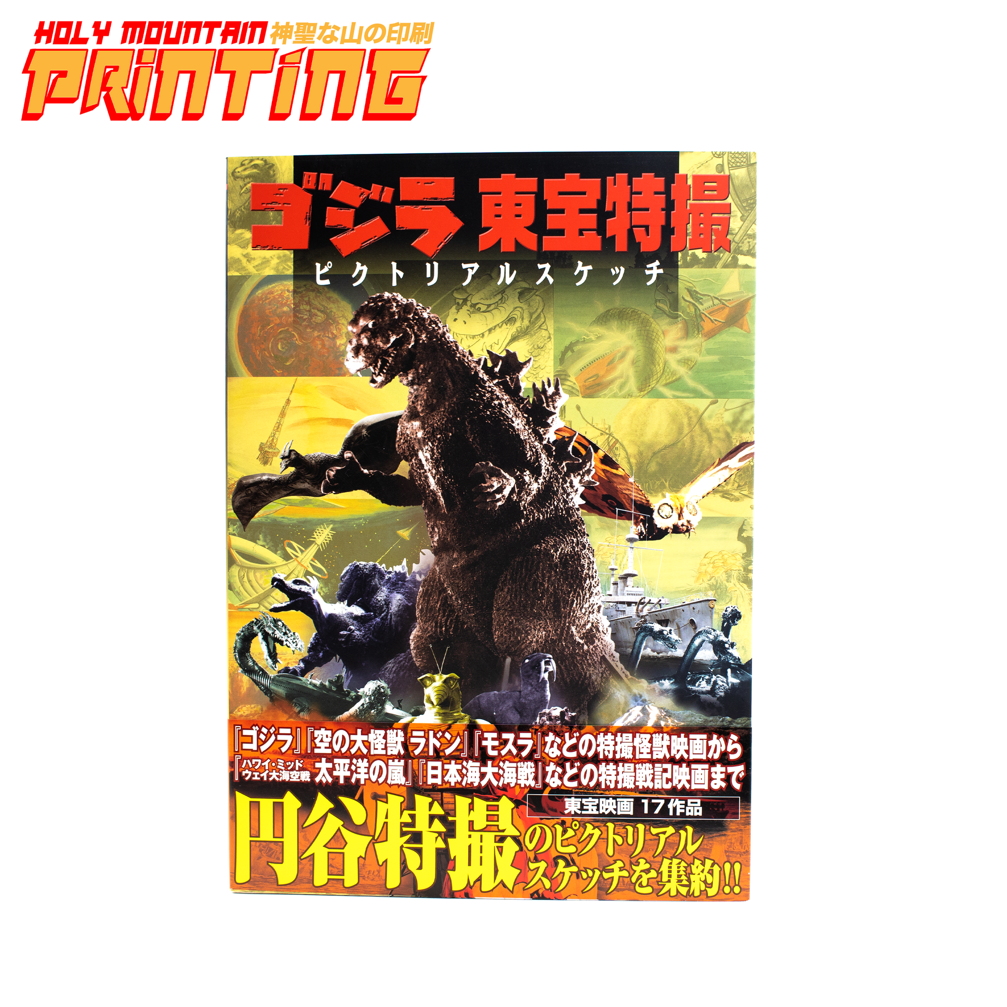 HOBBY JAPAN -  GODZILLA TOHO SPECIAL EFFECTS PICTORIAL SKETCH