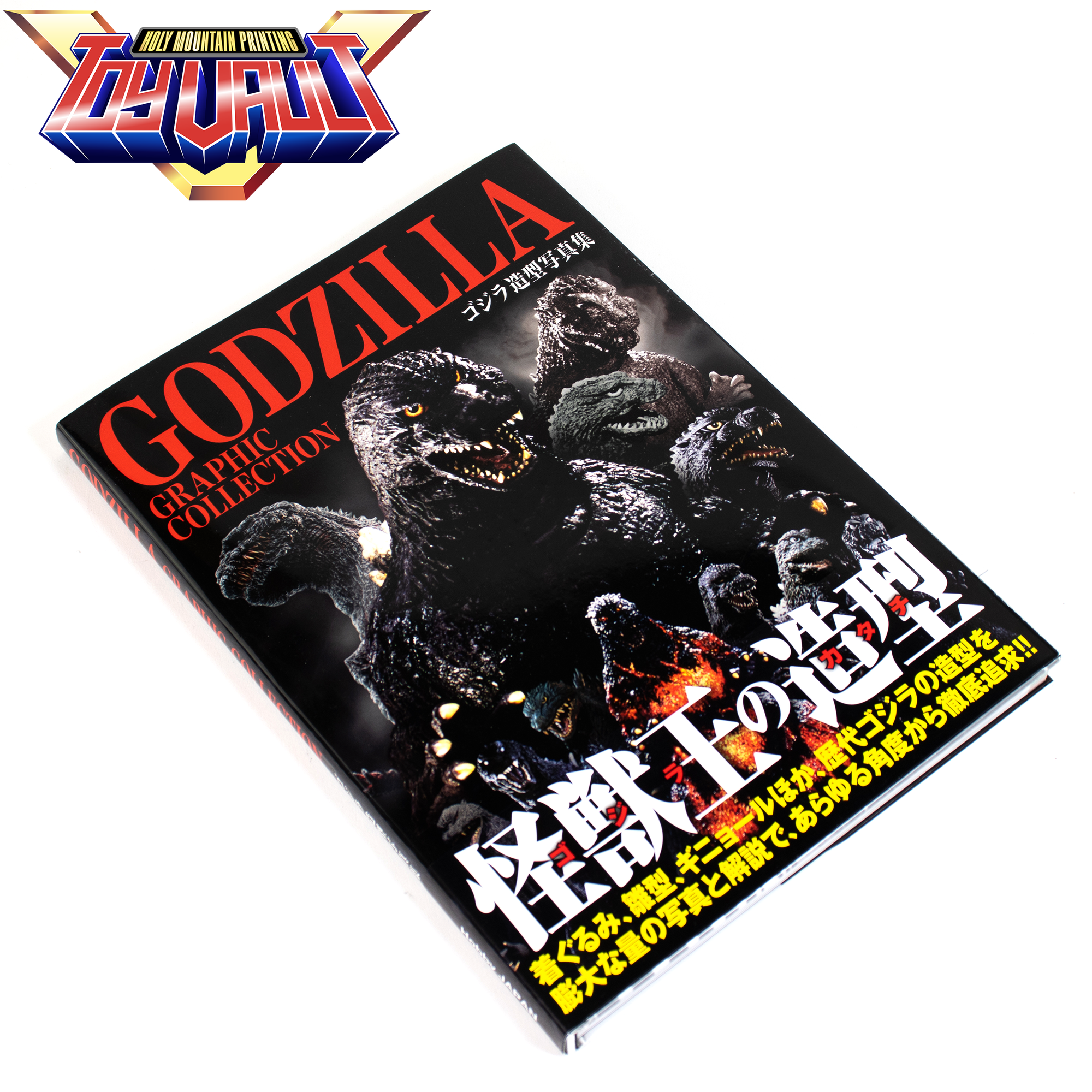HOBBY JAPAN - GODZILLA GRAPHIC COLLECTION