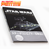 MODEL GRAPHIX - STAR WARS MODELING ARCHIVE III - BOOK