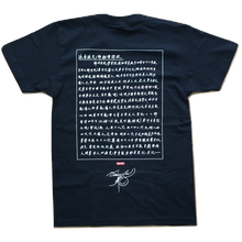 Supreme Bruce Lee Mantra Tee - Black