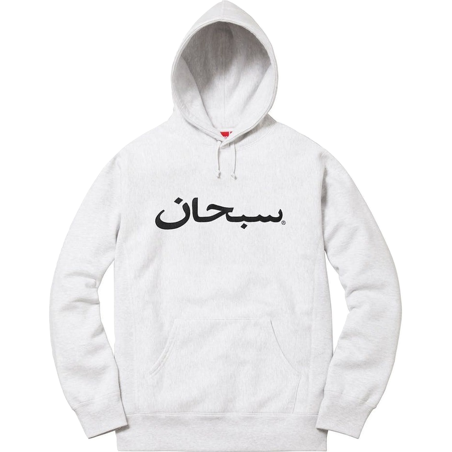 Supreme Arabic Logo Hooded Sweatshirt - Ash Grey - Used