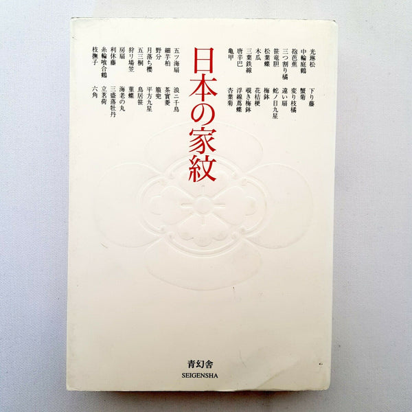 Japanese Patterns Black and White by Seigensha Art Publishing (Paperback, 2003)