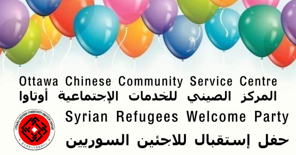 PAST EVENT: Welcoming Party for Syrian Families - August 21, 2016