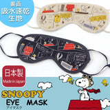 Japan Made Peanuts Snoopy Cute Eye Mask Sleeping Mask