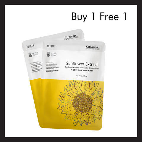 (Buy 1 Free 1) Sunflower Brightening & Anti-Aging Bio cellulose Mask
