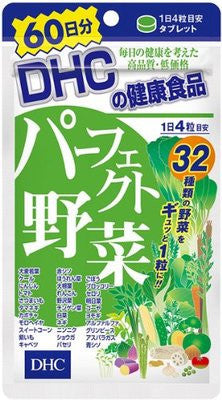 DHC Vegetable  Supplement For 60 Days
