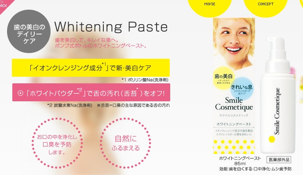 Smile Cosmetic Whitening Paste - 85 ml
