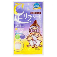 Ashi Rirashito Natural Tree Extract Feet Patch - Lavender (1 pair)