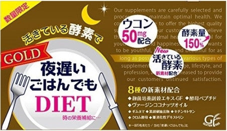 New Shinya Koso Night Diet Gold Premiun Diet Supplement 30 Days Supply