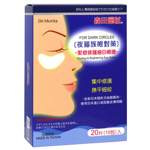 Dr. Morita Firming And Brightening Eye Mask (10 pairs)