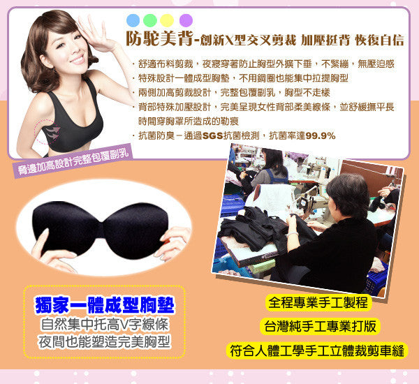 E-Heart Sexy V-Line Anti-Slouch Beauty Bra Black