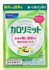 Fancl Japanese Diet Supplement Calorie Limit 30days 120tablets
