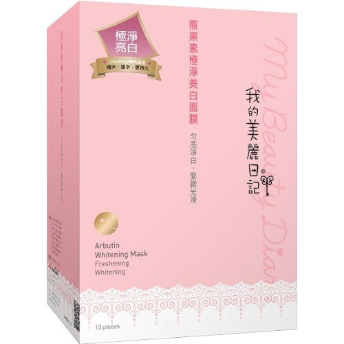 My Beauty Diary Arbutin Brightening Mask 10pcs