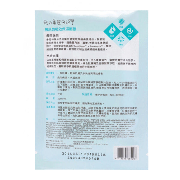 My Beauty Diary Hyaluronic Acid Moisturizing Mask 10 pcs