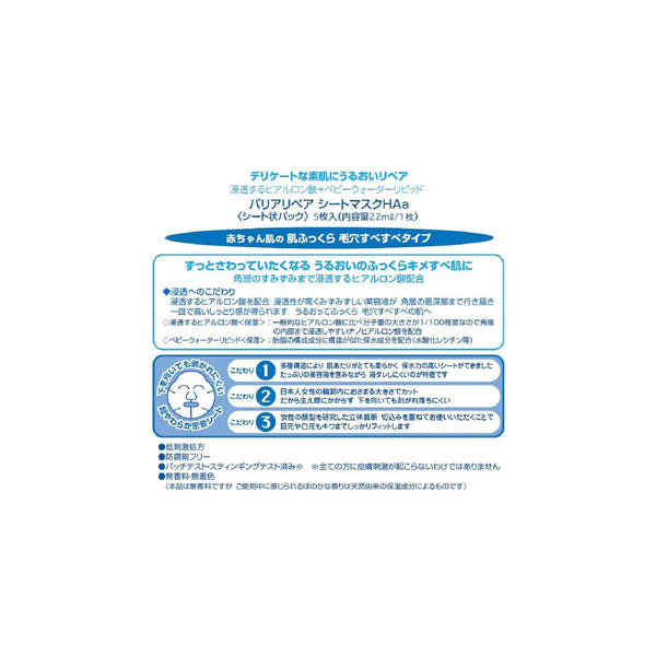 Mandom Beauty Barrier Repair Facial Mask-Blue 5pcs