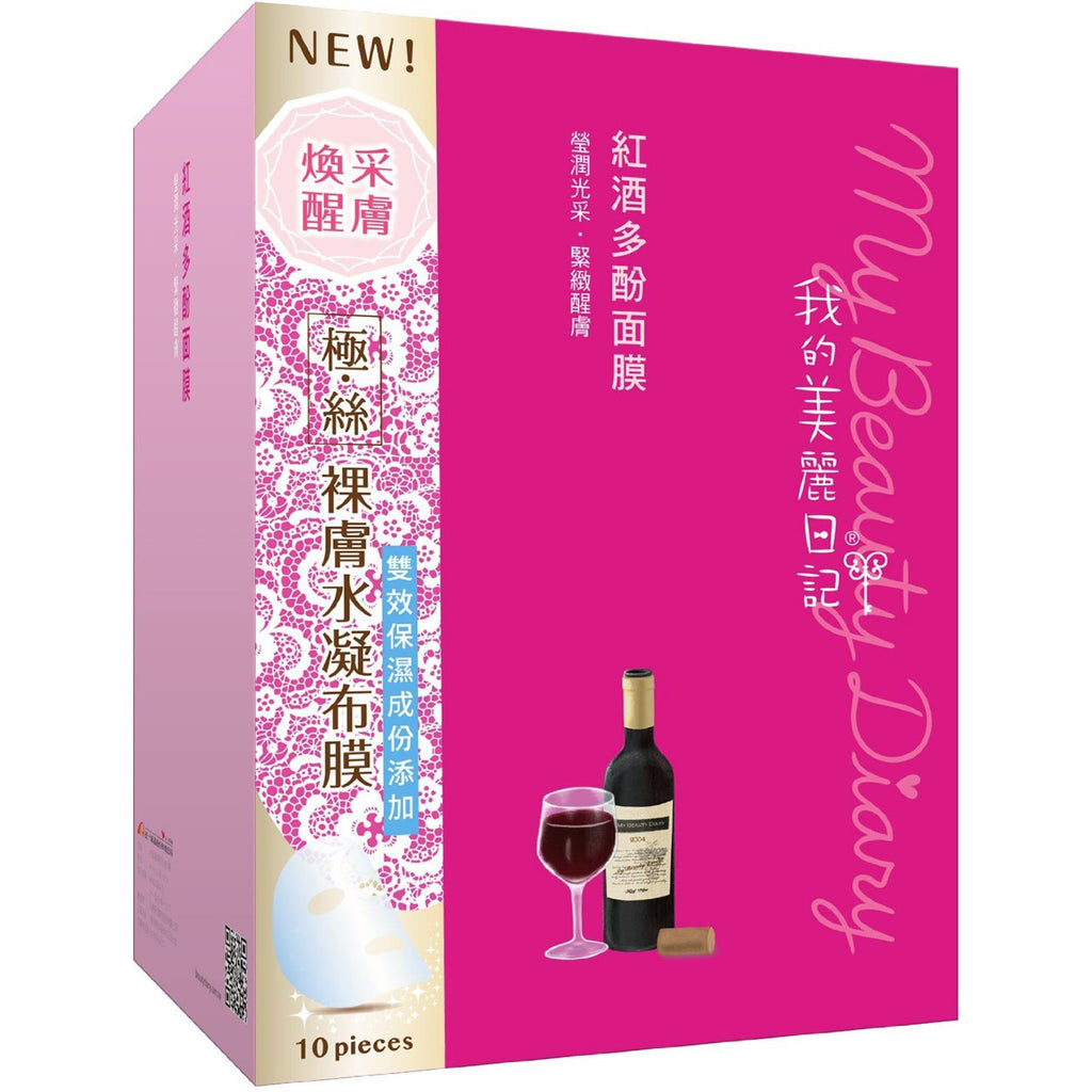 My Beauty Diary Red Wine Facial Mask 10pcs