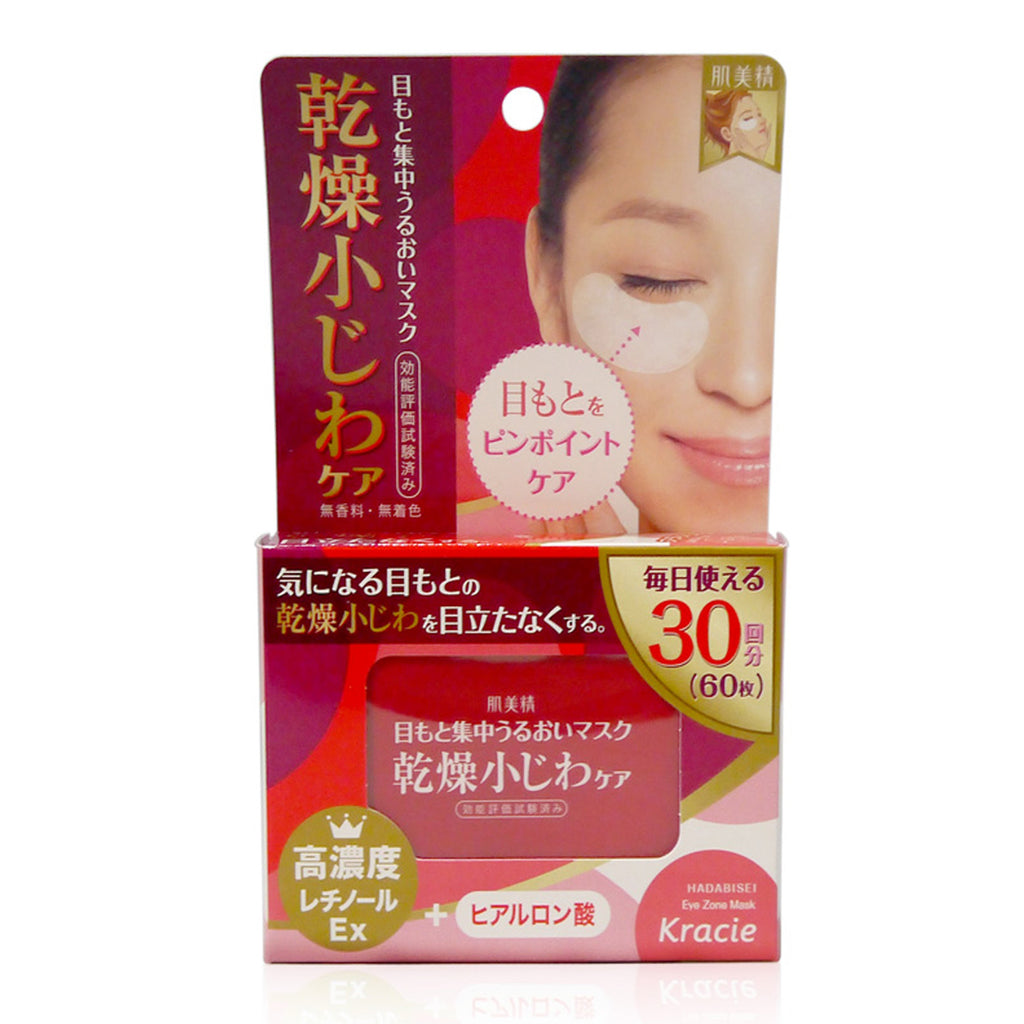 Kracie Hadabisei Eye Zone Intensive Wrinkle Care Pack