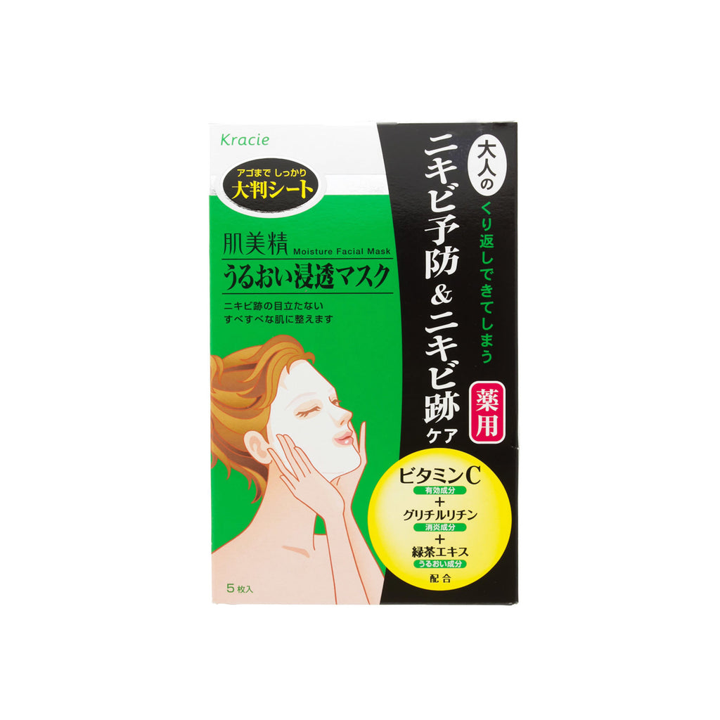 Kracie Hadabisei Moisture Face Mask Acne Care 5pcs