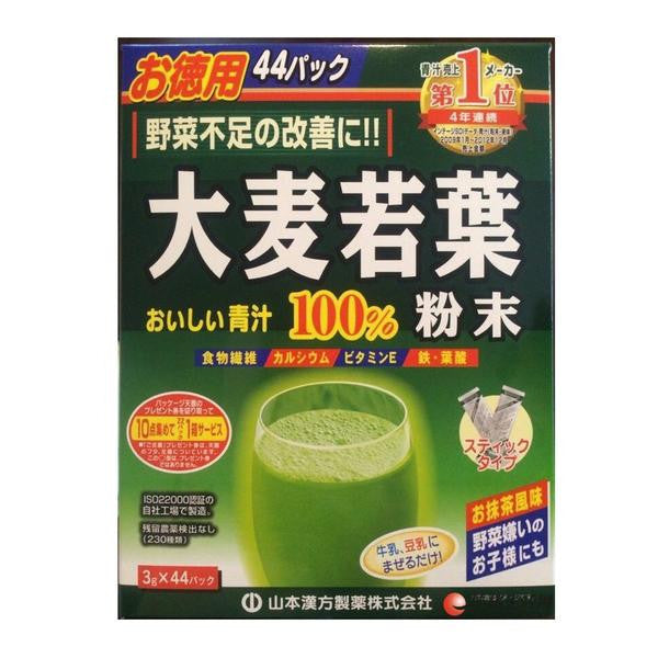 Yamamoto Barley Green Juice 44 bags (Box slightly damaged)