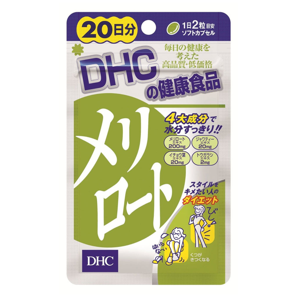 DHC Melilot Watery Fatness Diet Weight Loss Supplement 20 days