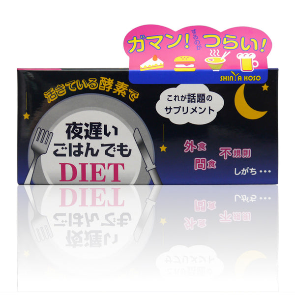 Japan's Original Night Diet Orihiro Amino Acids 30 days