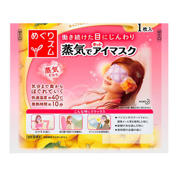 Kao Soothing Steam Eye Mask  14 Pcs Grapefruit