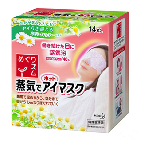 Kao Soothing Steam Eye Mask  14 Pcs Chamomile Ginger