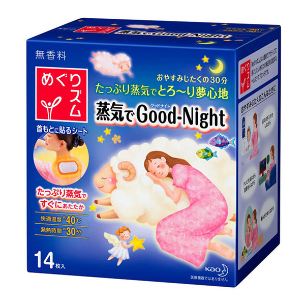 Kao Good-Night Neck Shoulder Hot Steam Patch - No Fragrance 14PCS