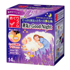 Kao Good-Night Neck Shoulder Hot Steam Patch - Lavender 14PCS