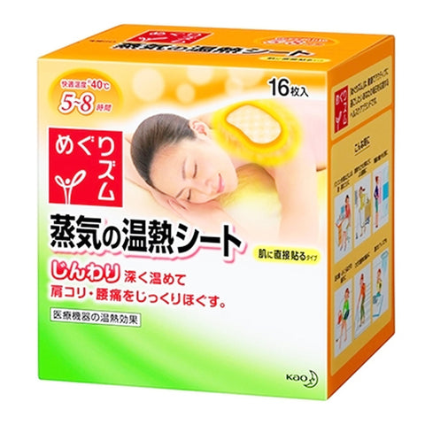 Kao Megurism Steam Warm Thermal 16 Sheets