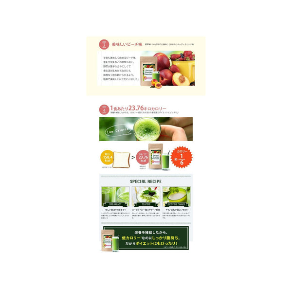 Mineral Enzyme Green Smoothie Peach Flavor