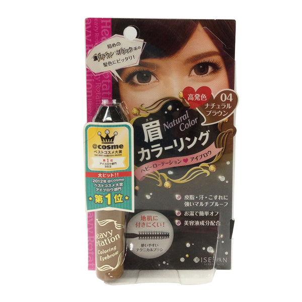 Kiss Me Heavy Rotation Coloring Eyebrow Mascara  No.04