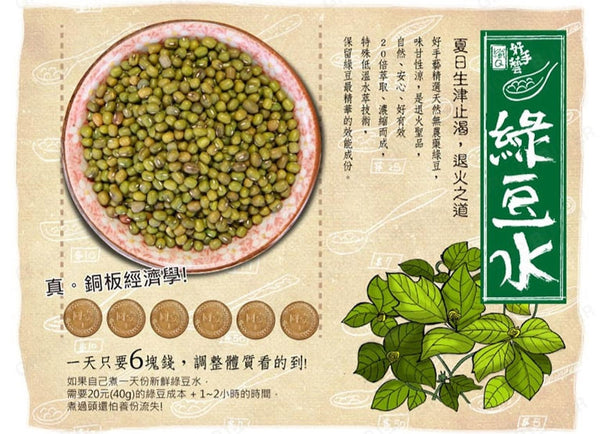 Sonia Sui Beauty Secret Green Beans Powder 30bags