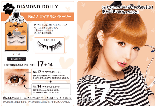 KOJI Dolly Wink False Eyelashes No.17 Diamond Dolly 2 pairs