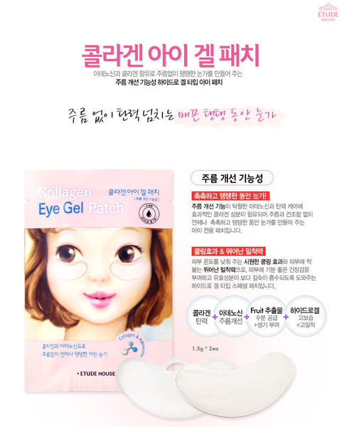 Etude House Collagen Eye Gel Patch (1 Pair)