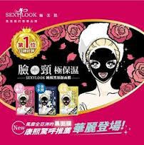 SEXYLOOK Intensive Whitening  Face & Neck Black Cotton Mask 5pcs