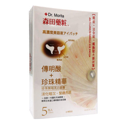 Dr. Morita Anti-Line and Wrinkle Eye Patch 5pcs
