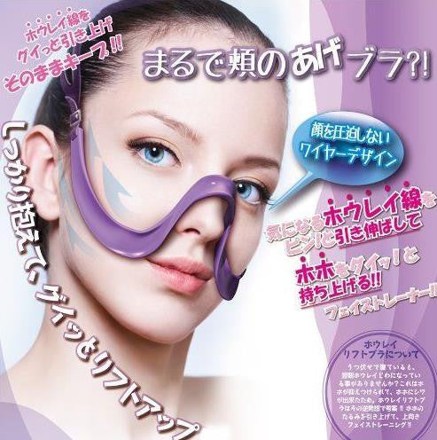 HOUREI Lift Bra Facial Lifting Up Beauty Care Tool for Anti-Ageing
