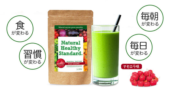 Mineral Enzyme Green Smoothie Acerola Cherry Flavor