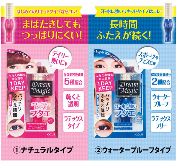 Koji Eye Dream Magic Sweet Eye-Liquid Water Proof Double Eyelid Maker
