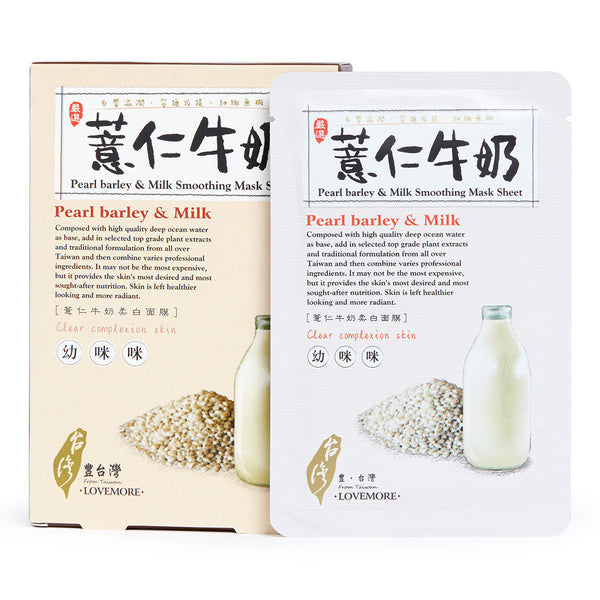 LoveMore Pearl Barley & Milk Smoothing Mask 5pcs